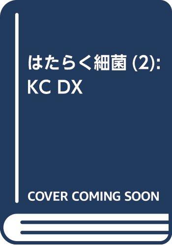 はたらく細菌(2) (KCデラックス なかよし)