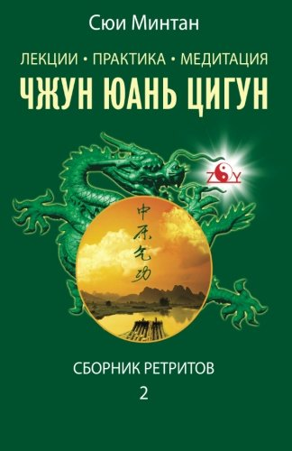 Download Zhong Yuan Qigong: Lectures, Practice, Meditation.: Collection of Retreats 2 (Enter your Inner World) (Russian Edition) pdf