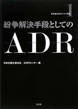 紛争解決手段としてのADR (日弁連ADRセンター双書)