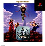 Arc the Lad - Playstation the Best (Japanese Import)