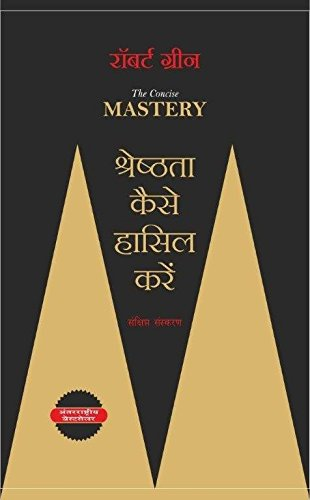 The Concise Mastery: Shreshthata Kaise Hasil Kare