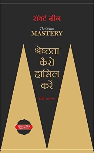 The Concise Mastery: Shreshthata Kaise Hasil Kare