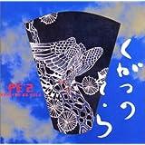 九月の空- Kugatsu No Sola (CCCD)