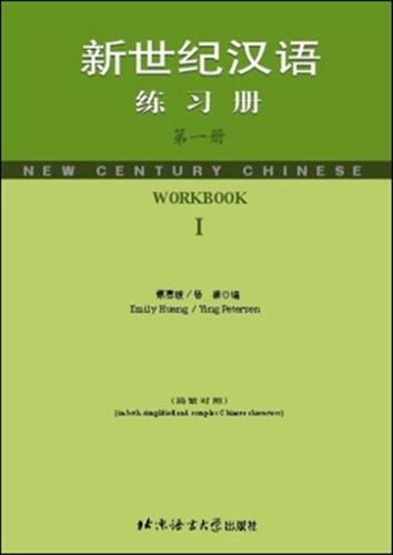 New Century Chinese, Workbook 1 New Century Chinese