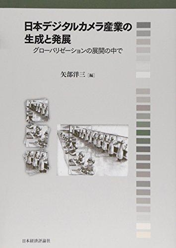 日本デジタルカメラ産業の生成と発展 グローバリゼーションの展開の中で