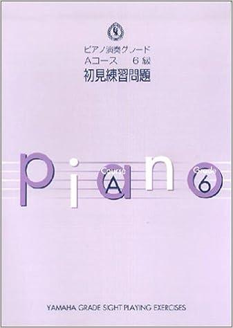 ヤマハ ピアノ グレード