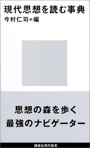 現代思想を読む事典 (講談社現代新書)