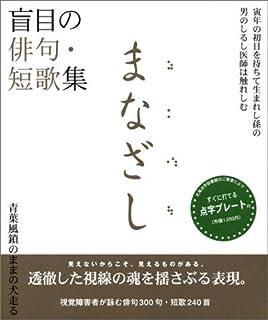 盲目の俳句・短歌集   大森 理恵...