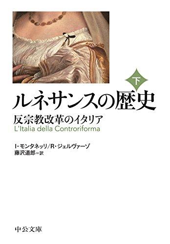 ルネサンスの歴史(下) - 反宗教改革のイタリア (中公文庫)