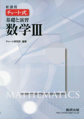 チャート式基礎と演習数学3―新課程