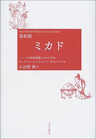 喜歌劇ミカド―十九世紀英国人がみた日本