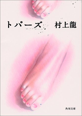 トパーズ (角川文庫)
