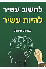 לחשוב עשיר להיות עשיר (Hebrew Edition) Paperback