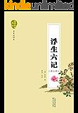 浮生六记(国学经典丛书)