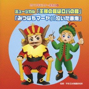 Childrens - Musical Ousama No Mimi Ha Roba No Mimi Mitsubachi Maya Omusubi Kororin [Japan CD] VZCH-73