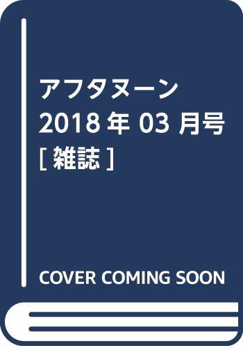 アフタヌーン 2018年 03 月号 [雑誌]