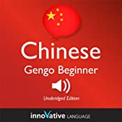 Learn Chinese: Gengo Beginner Chinese, Lessons 1-30: Beginner Chinese #1 |  Innovative Language Learning