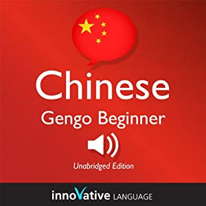Learn Chinese: Gengo Beginner Chinese, Lessons 1-30 Audiobook
