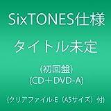 【メーカー特典あり】 タイトル未定 (SixTONES仕様) (初回盤) (CD+DVD-A) (クリアファイル-E(A5サイズ)付)