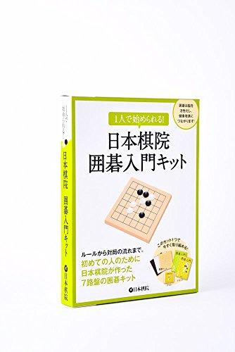 1人で始められる! 日本棋院 囲碁入門キット ([バラエティ])