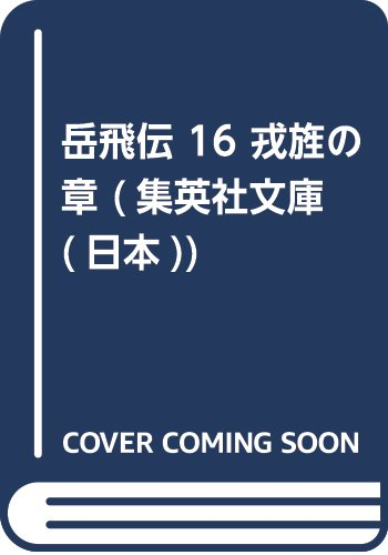 岳飛伝 16 戎旌の章 (集英社文庫 き 3-99)