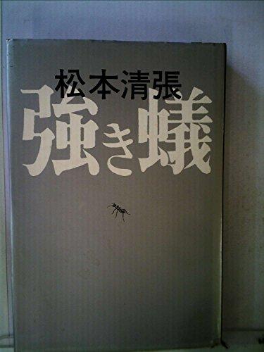 強き蟻 (1971年)