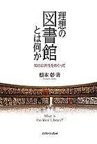 理想の図書館とは何か: 知の公共性をめぐって