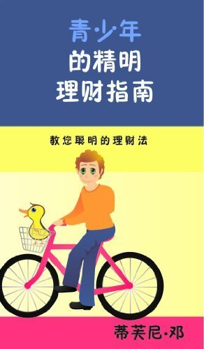 Financial Intelligence for Teens (Chinese Language) (Financial Intelligence) by Tiffany Tang (2013-05-03)
