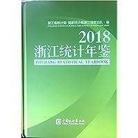 浙江统计年鉴2018