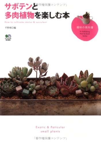 サボテンと多肉植物を楽しむ本 (趣味の教科書)