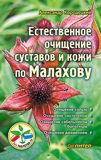Download The natural purification of the joints and skin on Malakhov / Estestvennoe ochishchenie sustavov i kozhi po Malakhovu ebook