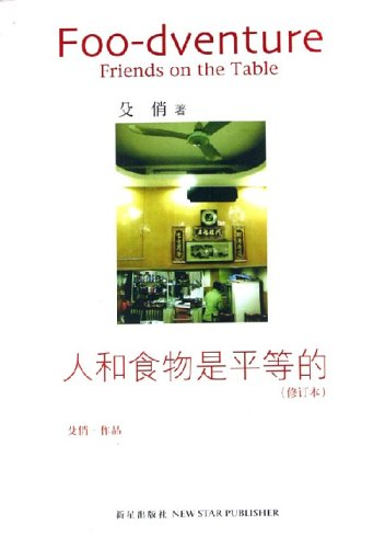 And the food is equal (as amended) (the women love to eat food of life) - 人和食物是平等的(修订本)(吃情女子的美食人生) pdf epub