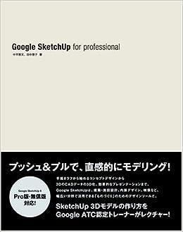 google sketchup for professional 中平 雅文 田中 雅子 本 通販