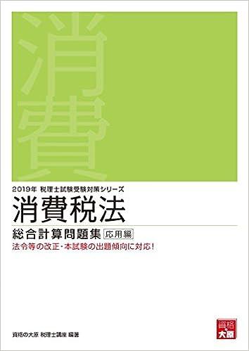 税理士試験受験対策シリーズ 消費税法 総合計算問題集 応用編