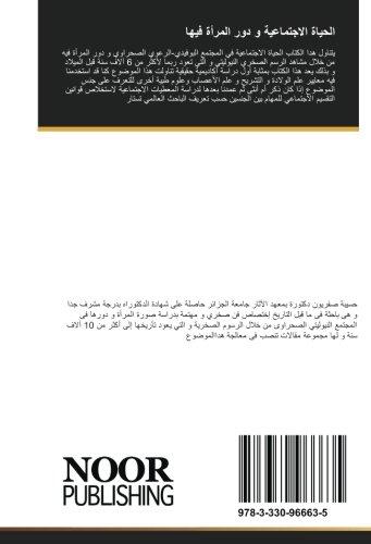الحياة الاجتماعية و دور المرأة فيها: -من خلال الفن البوفيدي النيوليتي للتاسيليي ناجر -الصحراء الوسطى (Arabic Edition)