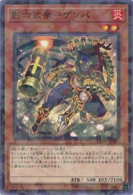Yu-Gi-Oh / Shadow Six Samurai - Genba (N-Parallel) / Deck Build Pack: Spirit Warriors (DBSW-JP002) / A Japanese Single individual Card