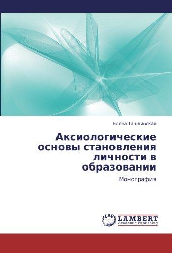 Read Online Aksiologicheskie osnovy stanovleniya lichnosti v obrazovanii: Monografiya (Russian Edition) ebook