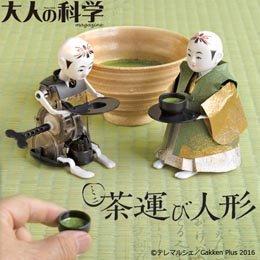 【まとめ 2セット】 大人の科学マガジン ミニ茶運び人形 完全復刻版 tlktya B07KNR91C4