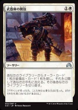 マジックザギャザリング/イニストラードを覆う影/MTG/SOI-JP-032/武器庫の開放/Uの商品画像
