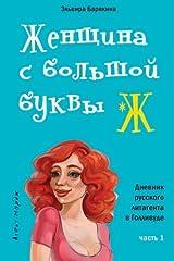 Zhenschina s bolshoi bukvy Zh (Agent Marge) (Volume 1) (Russian Edition) Paperback