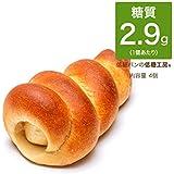 低糖質 クリームコロネ 4個(1袋4個入) 糖質オフ 糖質制限 低糖パン 低糖質パン 糖質 食品 糖質カット 健康食品 健康 低糖工房 糖質制限やダイエットにおすすめ! 1個あたり糖質:2.9g 低糖質クリームコロネ