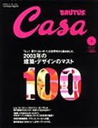 Casa BRUTUS (カーサ・ブルータス) 2004年 01月号 [雑誌]