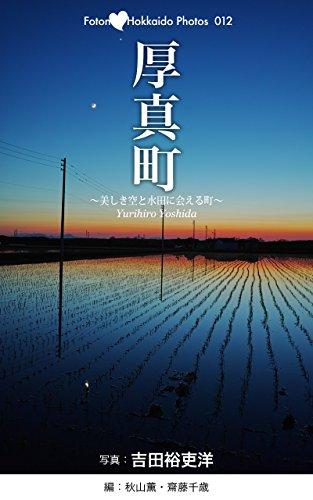 Foton ♡ Hokkaido Photos 012 厚真町 〜美しき空と水田に会える町