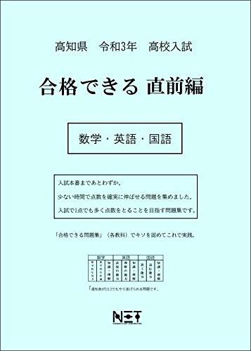 高校 入試 県 高知
