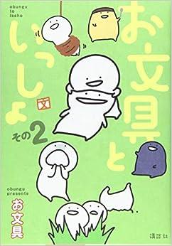 お文具といっしょ その2 (KCデラックス) (日本語) コミック (紙) – 2019/10/1