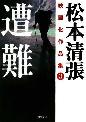 Read Online 松本清張映画化作品集〈3〉遭難 (双葉文庫) pdf