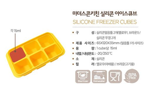 Baby food container set Baby Food Silicone Freezer Tray ECO Corn starch fermentation by MOTHER,S CORN (Image #6)