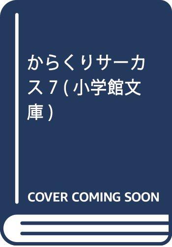からくりサーカス 7 (小学館文庫 ふD 29)