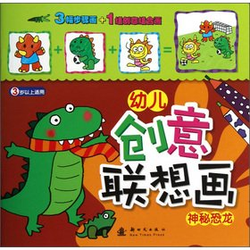 Child Care Creative Lenovo painting: the mysterious dinosaur apply (3 years)(Chinese Edition)