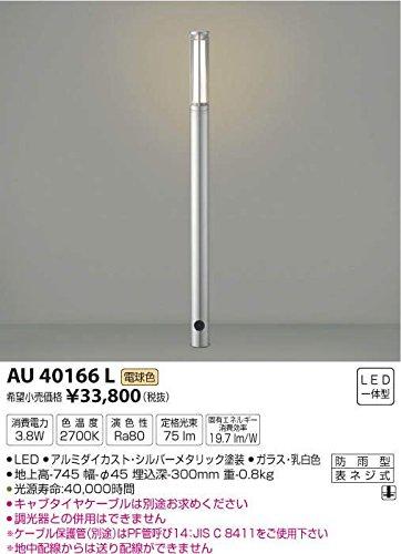 コイズミ照明 スリムガーデンライトφ45/地上高745mm(意匠登録済)シルバーメタリック AU40166L B00KVWJHY2 11747 地上高745mm|シルバーメタリック シルバーメタリック 地上高745mm